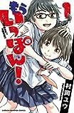 もういっぽん! 1 (少年チャンピオン・コミックス)