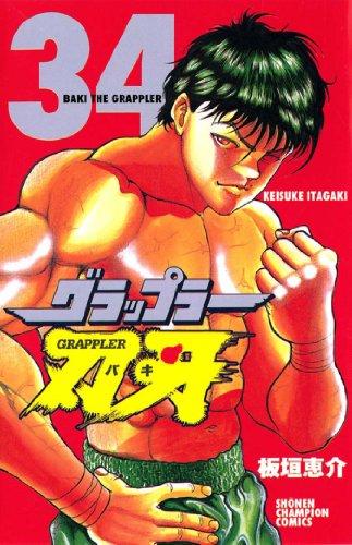 グラップラー刃牙 34 (少年チャンピオン・コミックス) - 板垣恵介