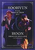 SOOHYUN X'mas DINNER SHOW 2017 & HOON PREM...[DVD]