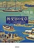 外交官の文章 --もう一つの近代日本比較文化史 (単行本)