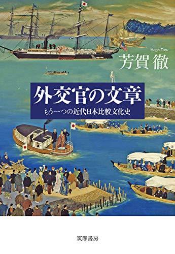 外交官の文章 --もう一つの近代日本比較文化史 / 芳賀 徹