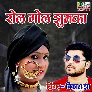 Rol gol Jhumka Nai Pahirab