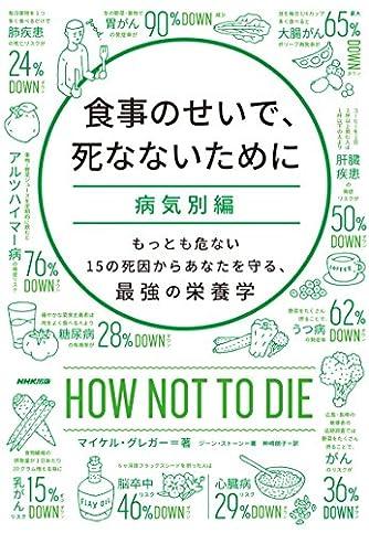 食事のせいで、死なないために[病気別編]―もっとも危ない15の死因からあなたを守る、最強の栄養学