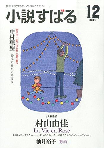小説すばる 2014年 12月号 [雑誌]