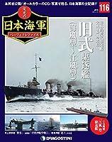 栄光の日本海軍パーフェクトファイル 116号 [分冊百科] (栄光の日本海軍 パーフェクトファイル)