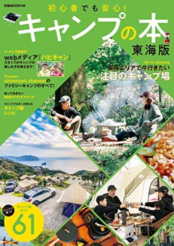 キャンプの本 東海版