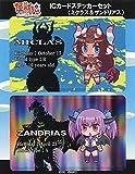 怪獣娘~ウルトラ怪獣擬人化計画~ ICカードステッカーセット ミクラス&ザンドリアス 単品