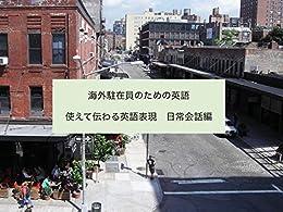 [Eikaiwa Holland  English instructor Nakazaki]の海外駐在員のための英語  : 日常会話編 Eikaiwa Holland (使えて伝わる英語)