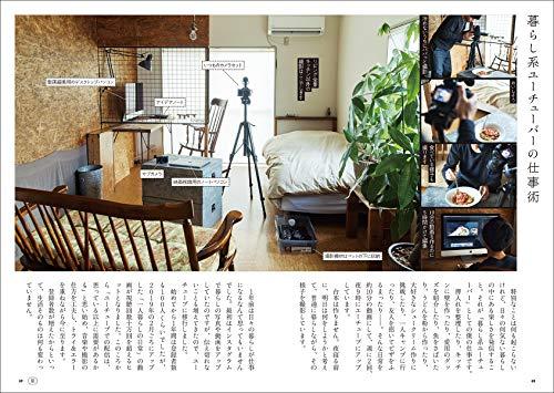 OKUDAIRA BASE 自分を楽しむ衣食住: 25歳、東京、一人暮らし。月15万円で快適に暮らすアイデアとコツ