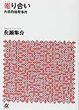 毟り合い 六億円強奪事件 (講談社+α文庫)