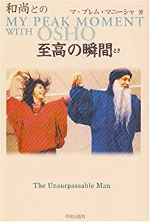Moment of supreme and Osho (when) (1999) ISBN: 4881781669 [Japanese Import]