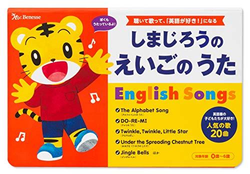 しまじろうの えいごの うた English Songs (しまじろうの歌えほん)