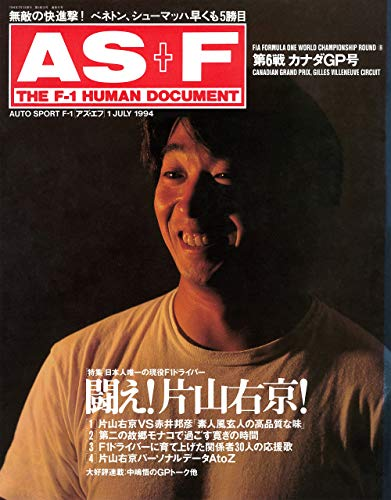 AS+F(アズエフ)1994 Rd06 カナダGP号 [雑誌]