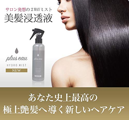 pluseau(プリュスオー)ハイドロミストHYDROMIST髪のブースター導入液