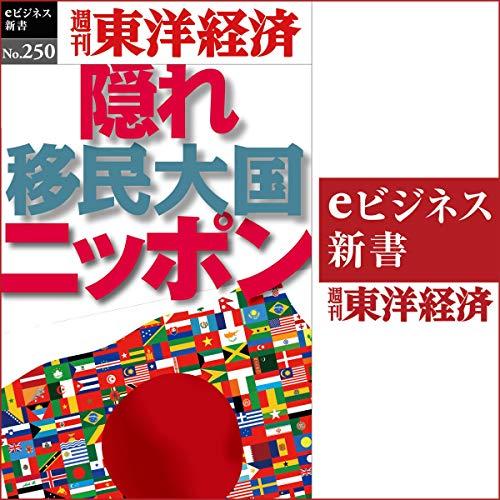 『隠れ移民大国ニッポン(週刊東洋経済eビジネス新書No.250)』のカバーアート
