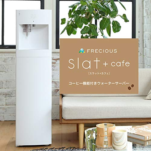 FRECIOUSSlat+cafeフレシャススラット+カフェコーヒー機能付きウォーターサーバー(マットホワイト)WFD-1910