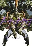 ノー・ガンズ・ライフ 10 (ヤングジャンプコミックス)