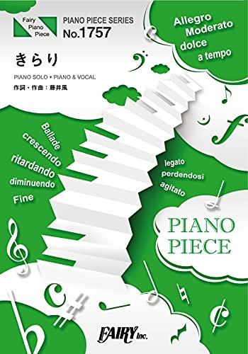 ピアノピースPP1757 きらり / 藤井風 (ピアノソロ・ピアノ&ヴォーカル)~Honda「VEZEL e:HEV」CMソング (PIANO PIECE SERIES)