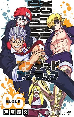 アンデッドアンラック 6 (ジャンプコミックス)