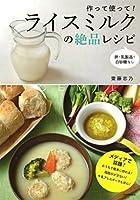 作って使って! ライスミルクの絶品レシピ: 卵・乳製品・白砂糖なし