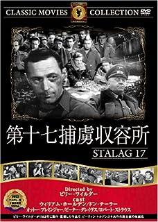 第十七捕虜収容所 [DVD] FRT-050