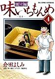 味いちもんめ 独立編 (4) (BIG COMIC SUPERIOR)