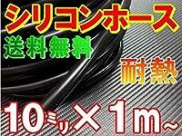 A.P.O(エーピーオー) シリコン (10mm) 黒 シリコンホース 耐熱 汎用 内径10ミリ ブラック バキュームホース