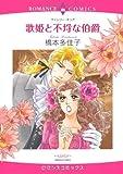 歌姫と不埒な伯爵 (エメラルドコミックス ロマンスコミックス)