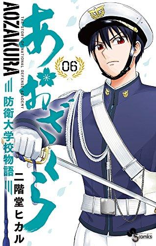あおざくら 防衛大学校物語 (6) (少年サンデーコミックス)