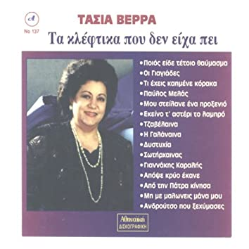 Tasia Verra, Ta Kleftika Pou Den Eixa pei