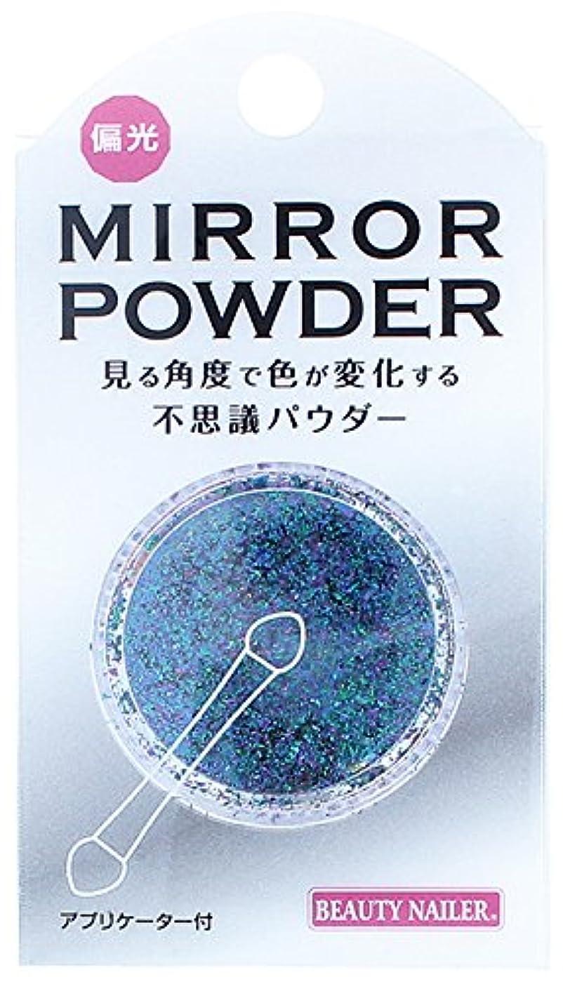 偏光ミラーパウダー(HMP-1)