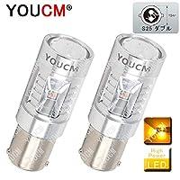 [YOUCM]S25ダブル(BAY15d) LED アンバー ウィンカー CREEチップ 3000K 1年保証
