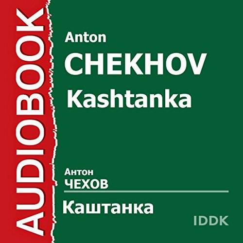 Kashtanka [Russian Edition] audiobook cover art