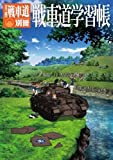 ガールズ&パンツァー 最終章 ガルパン ファンブック 月刊戦車道 別冊 戦車道学習帳