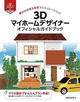 [メガソフト株式会社]の3Dマイホームデザイナー オフィシャルガイドブック: 3Dマイホームデザイナー13対応
