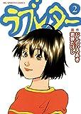 ラブレター(2) (ビッグコミックス)
