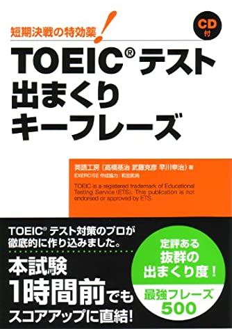 TOEICテスト出まくりキーフレーズ 【CD付】