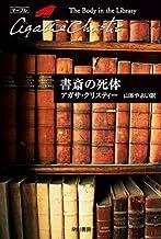 表紙: 書斎の死体 (クリスティー文庫) | 山本 やよい