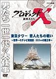 プロジェクトX 挑戦者たち 東京タワー 恋人たちの戦い~世界一のテレビ塔建設・333...[DVD]