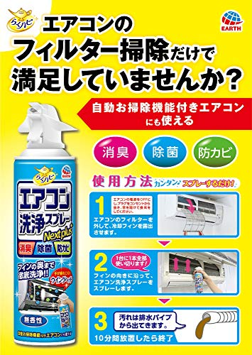 アース製薬『らくハピエアコン洗浄スプレーNextplusエアリーフローラルの香り2本パック』