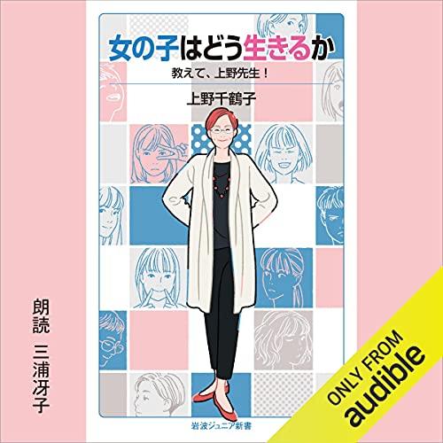 『女の子はどう生きるか: 教えて,上野先生!』のカバーアート
