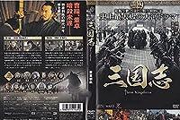 三国志 DVD Three Kingdoms 95話全卷 27枚組 DVD-BOX 日本語字幕【限定商品】
