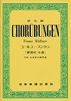 学生版コールユーブンゲン (解説付・全曲) 付録・合唱基本練習曲