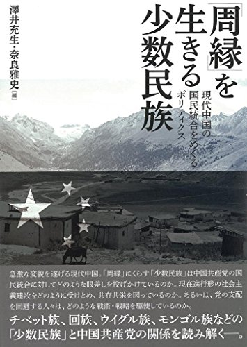 「周縁」を生きる少数民族 現代中国の国民統合をめぐるポリティクス