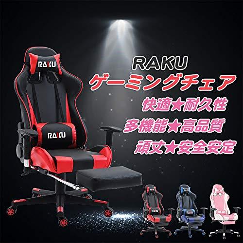 RAKU(ラク)『ゲーミングチェア』