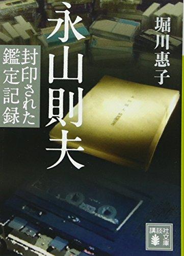 永山則夫 封印された鑑定記録 (講談社文庫)