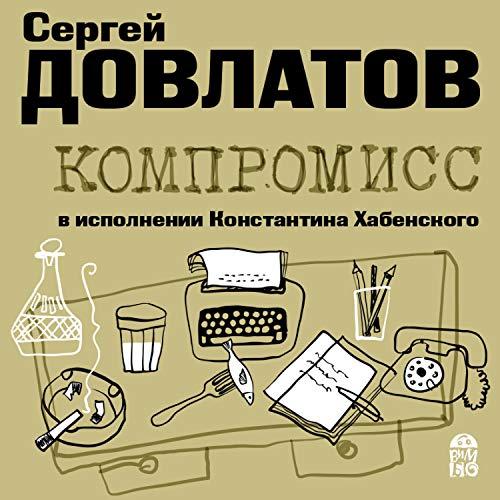 Couverture de Компромисс