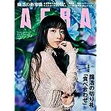 AERA (アエラ) 2021年 6/14 号【表紙:Cocomi】 [雑誌]