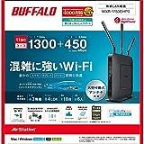 バッファロー 無線LAN親機 11ac/n/a/g/b 1300+450Mbps 黒 WXR-1750DHP2 1台