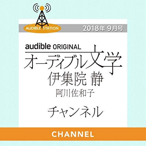 『Audible文学チャンネル (2018年9月号)』のカバーアート